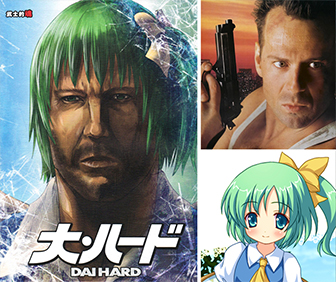 dai_hard_doujinshi_touhou_x_die_hard1 Tsubasa RESERVoir CHRoNiCLE: o maior crossover dos mangás