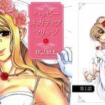 HNM_cover-150x150 Review: Kimi wa Pet
