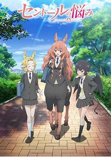 centaur Primeiras Impressões: Temporada de Animes JUL/2017
