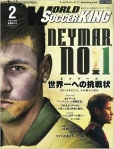 NeymarCapa3-229x300 2015 sepulta definitivamente os anti-Neymar e suas falácias