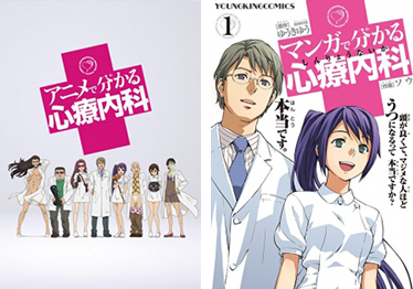 anime_manga_de_wakaru_shinryounaika 5 Animes/Mangás com Temas Inesperados
