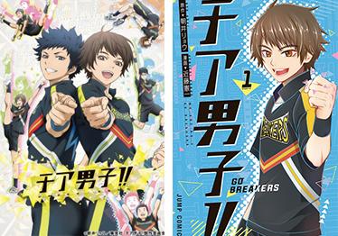 cheer_boys 5 Animes/Mangás com Temas Inesperados