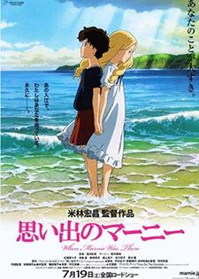 5 Relembrando os animes já indicados ao Oscar de Melhor Animação