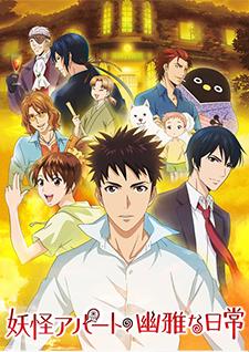 youkai Primeiras Impressões: Temporada de Animes JUL/2017